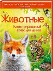 Животные. Иллюстрированный атлас для детей