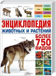 Энциклопедия животных и растений. Более 750 видов