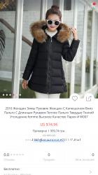 Зимняя пуховая курточка