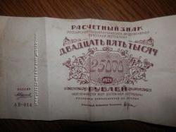 Продам Расчетный знак РСФСР 25000 тысяч 1921 год