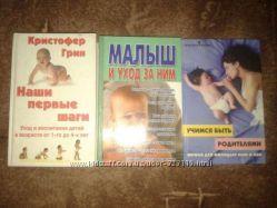 Книги для молодых родителей