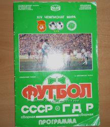 Программка матча СССР-ГДР 1989 отбор XIV World Cup FIFA