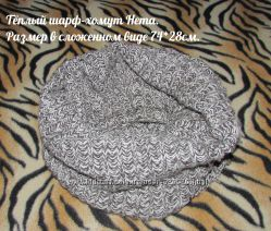 Вязанный шарф-хомут HEMA