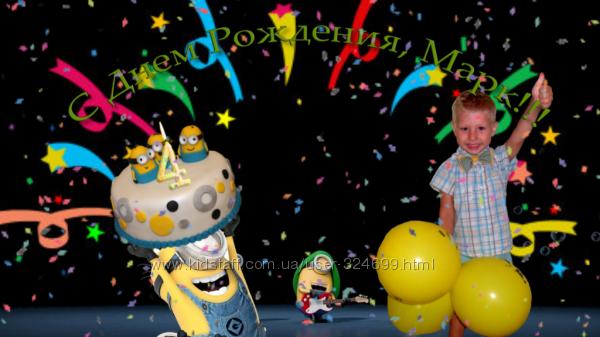 Миньоны поздравят с Днем Рождения видео