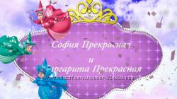 Поздравление с Софией Прекрасной