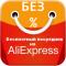 Бесплатный посредник Алиэкспресс Китай. Выкуп с Aliexpress под 0
