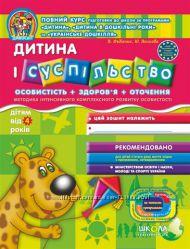 Дитина і суспільство Підготовка руки до письма Дивосвіт Федієнко Школа