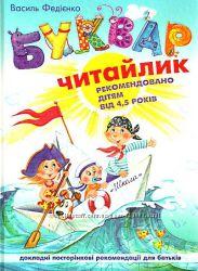Буквар Читайлик Федієнко видавництво школа