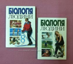 Біологія людини 8кл. , 9 кл.