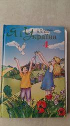 Учебник 4 кл. , Я i Украiна Байбара, Бiбiк