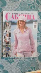 Журналы по вязанию -  Золушка, Сабрина