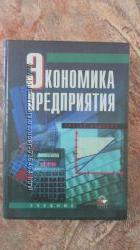 Книги Экономика предприятия, Бухгалтерский учет