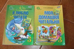 Продам  підручники для  читання 3 клас, вид 2014 року