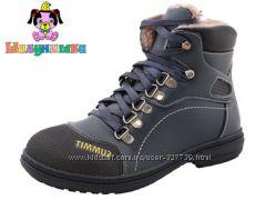 Стильные зимние ботинки Шалунишка, р 32-36