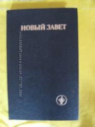 Новый завет Библия