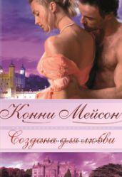Создана для любви Конни Мейсон