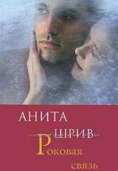 Роковая связь Анита Шрив
