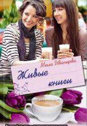 Живые книги Мила Иванцова