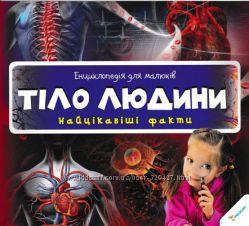 Тіло людини. Тело человека. Енциклопедія для дітей. Энциклопедия для детей