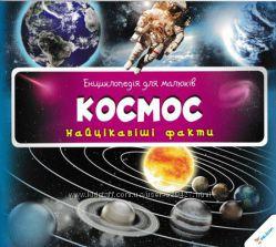 Космос. Енциклопедія для дітей. Энциклопедия для детей.