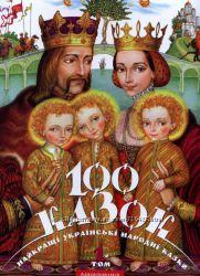 100 казок. 1 том. А-БА-БА-ГА-ЛА-МА-ГА