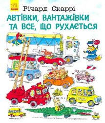 Автівки, вантажівки та все, що рухається. Вімельбух. Виммельбух