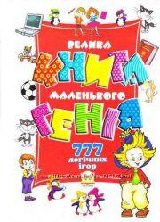 Велика книга маленького генія 777 логічних ігор для дітей