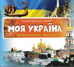 Моя Україна. Енциклопедія для дітей. Украина.