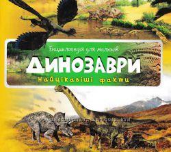 Динозаври. Динозавры. Енциклопедия для дітей. Энциклопедия для детей