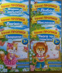 Книжечки для розвитку дошкільнят. 2 плюс. 3 плюс. 4 плюс. 5 плюс