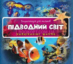 Підводний світ. Подводный мир. Енциклопедия для дітей. Энциклопедия для детей