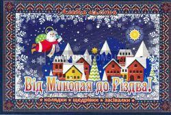Від Миколая до Різдва. Колядки, щедрівки. Лист св. Миколаю.  Наліпки