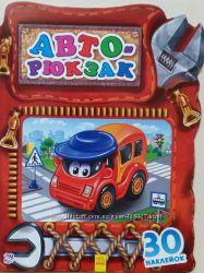 Машинки - підбірка для хлопчиків. Різні книжечки на будь-який смак