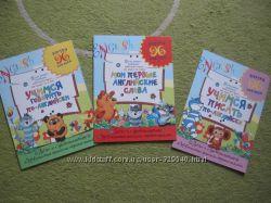 серия книг Английский с 3-х лет с заданиями и наклейками и ПОДАРОК