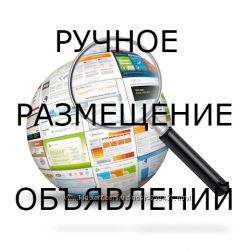 Размещение ваших объявлений на досках Украины и СНГ