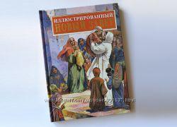 Книга Иллюстрированный Новый Завет, 512 стр. , Дания