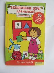 Развивающие игры для малышей. Ирина Сухомлинова