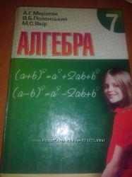 учебник по алгебре 7 класс комплект из 3х книг