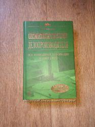 Настольная книга делопроизводителя, Байкова И. Ю.