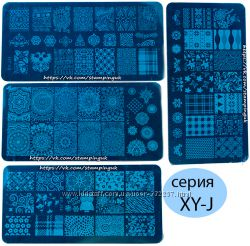 Пластины для стемпинга серии XY-J
