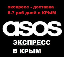 заказ с ASOS ПРОЦЕНТ 4, 5 в Крым  Экспресс доставка 5-7 дней