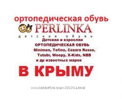 Заказ ортопедической обуви WOOPY и др марок под 0