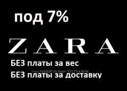 Выкуп ZARA под 7 без веса, без платы за доставку