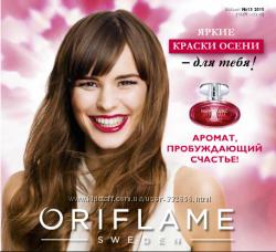 Косметика и парфюмерия Oriflame скидки и подарки