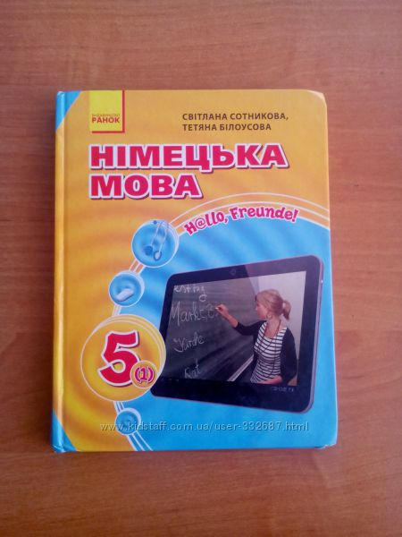 Решебник по немецкому языку 8 класс Сотникова