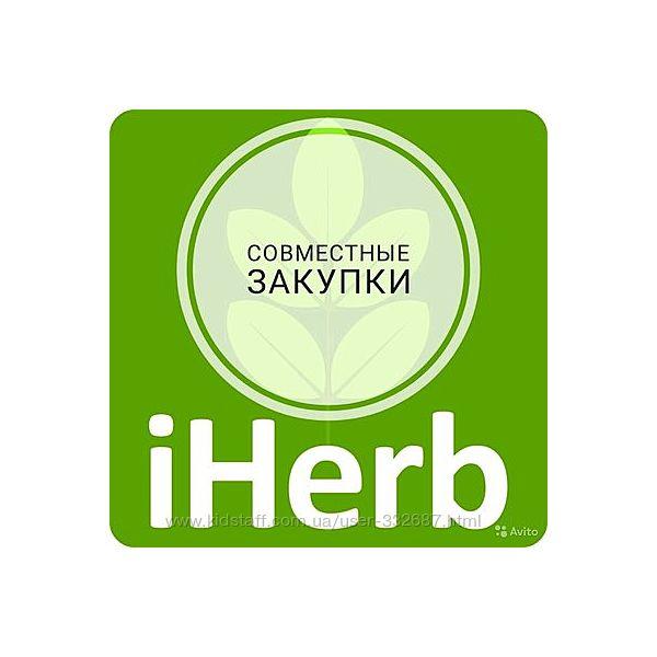 Заказы IHerb, без комиссии, бесплатная доставка