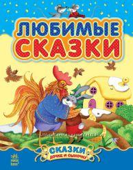 Сборник любимые сказки изд. Ранок