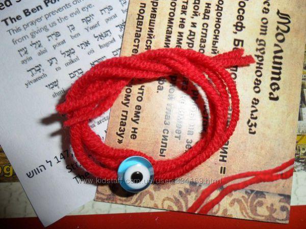 Настоящая красная нить из израиля отзывы