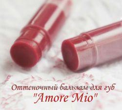 Тонирующий органический бальзам для губ Amore Mio