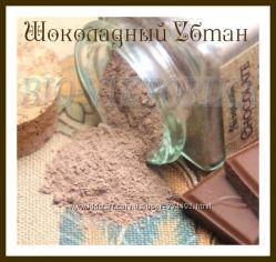 Шоколадный убтан с какао, пудрой ашваганды и глиной рассул 50г